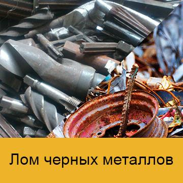 Лом ченых металлов